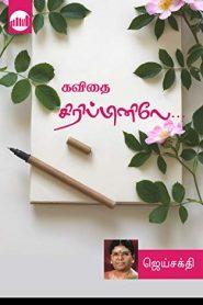 Kavithai Siripinile By Jai Sakthi