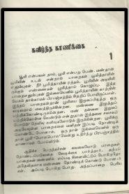 Kavizhntha Kaanikkai By Balakumaran