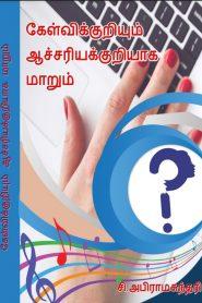 Kelvikuriyum Achariyakuriyaga Tamil Motivational Book