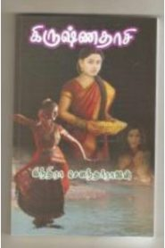 Krishnadaasi By Indra Soundar Rajan
