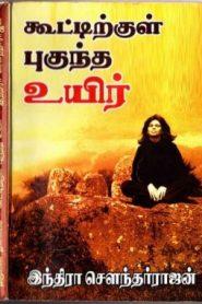 Kuttirkul Puguntha Uyir By Indra Soundar Rajan