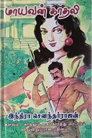 Maayavan Kadhali By Indra Soundar Rajan