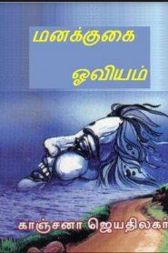 Manakkugai Oviyam By Kanchana Jeyathilagar