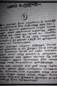 Manam Uruguthey 1 By Balakumaran