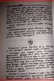 Manam Uruguthey 2 By Balakumaran