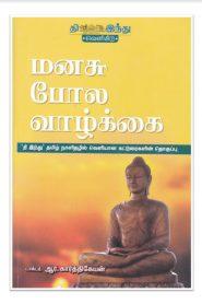 Manasu Pola Vazhkai Tamil Motivational Book