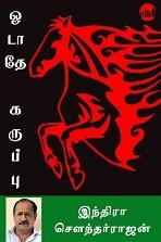 Manathukku Than Karuppu By Indra Soundar Rajan