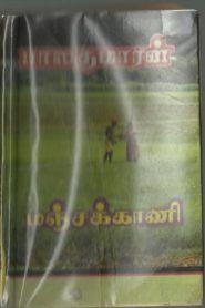 Manjakani By Balakumaran