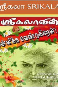 Mannikka Vendugiren By Srikala