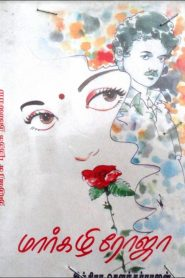 Margazhi Roja By Indra Soundar Rajan