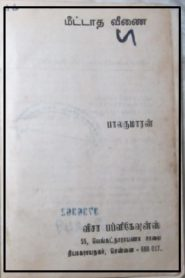 Meetatha Veenai By Balakumaran