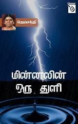 Minnalin Oru Thuli By Jai Sakthi