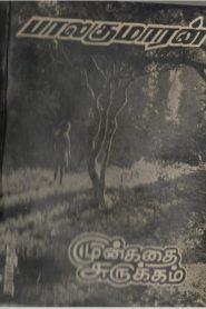 Munkathai Surukkam By Balakumaran