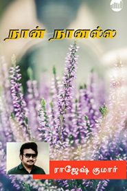 Naan Naanalla By Indra Soundar Rajan