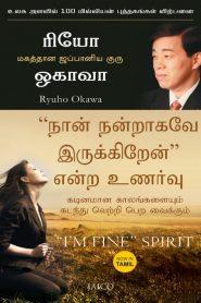 Naan Nandragave Irkkiren Tamil Motivational Book
