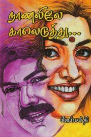Naanalile Kaaleduthu By Jai Sakthi