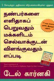 Nanbargalai Ezhithaga Peruvathu Eppadi Tamil Motivational Book