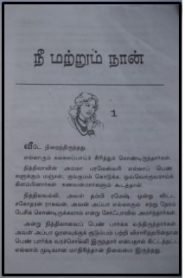 Nee Matrum Naan Engeyum Pogavillai By Jai Sakthi