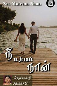 Nee Thaan Nee Mattum Than By Jai Sakthi