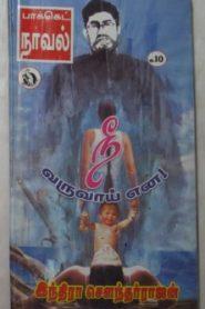 Nee Varuvai Ena By Indra Soundar Rajan