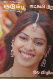 Neela Vizhigal By Lakshmi Prabha