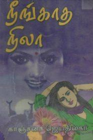 Neengatha Nila Alamarathu Kili By Kanchana Jeyathilagar
