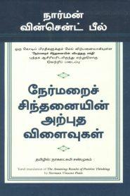Nermarai Sinthanayin Arputha Vilaivu Tamil Motivational Book