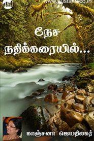 Nesa Nadhikaraiyil By Kanchana Jeyathilagar