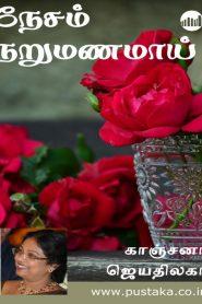 Nesam Narumanamai By Kanchana Jeyathilagar