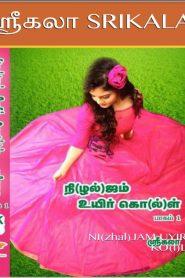 Nijam Uyir Kol 1 By Srikala
