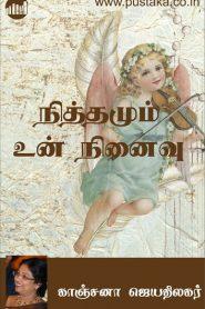 Nithamum Un Ninaivu By Kanchana Jeyathilagar
