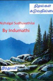 Nizhalgal Sudhuvathilai By Indumathi