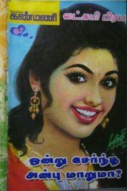 Ondru Serndha Anbu Maarumaa By Lakshmi Prabha