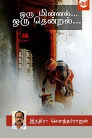 Oru Minnal Oru Thendral By Indra Soundar Rajan