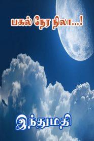 Pagal Naera Nilaa By Indumathi