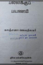 Pallakku Payanam Sirukathai Thoguppu By Kanchana Jeyathilagar