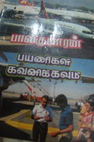 Payanigal Kavanikkavum By Balakumaran