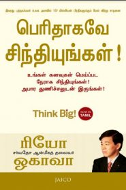Perithagave Sinthiyungal Tamil Motivational Book
