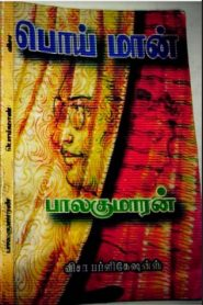 Poi Maan By Balakumaran