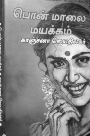 Pon Maalai Mayakkam By Kanchana Jeyathilagar