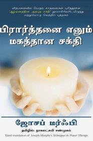 Prathanai Ennum Magaththana Shakthi Tamil Motivational Book