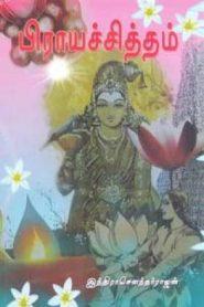 Prayachitham By Indra Soundar Rajan