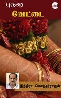 Purusha Vettai By Indra Soundar Rajan