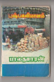 Puspaga Vimanam By Balakumaran