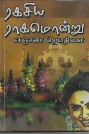 Ragasiya Ragam Ondru By Kanchana Jeyathilagar