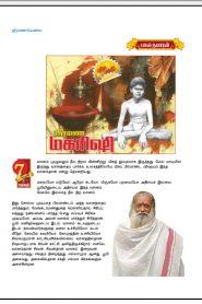 Ramana Maharishi By Balakumaran