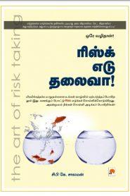 Relax Edu Thalaivaa Tamil Motivational Book