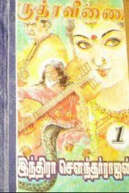 Rudhra Veenai By Indra Soundar Rajan
