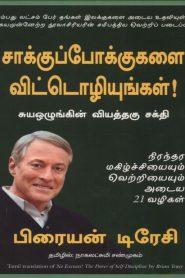 Saakku Pokkukalai Vitoliyungal tamil motivational book