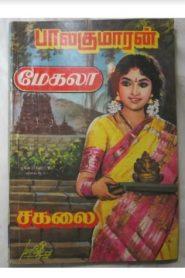 Sakalai By Balakumaran